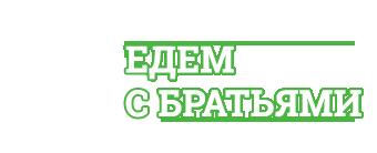 Едем с Братьями! Logo